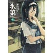 氷菓 4(角川コミックス・エース 387-5) [コミック]