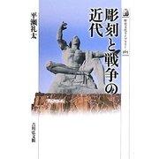 彫刻と戦争の近代(歴史文化ライブラリー) [全集叢書]