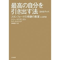 最高の自分を引き出す法―スタンフォードの奇跡の教室in JAPAN [単行本]