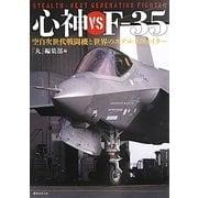 心神vsF-35―空自次世代戦闘機と世界のステルスファイター [単行本]