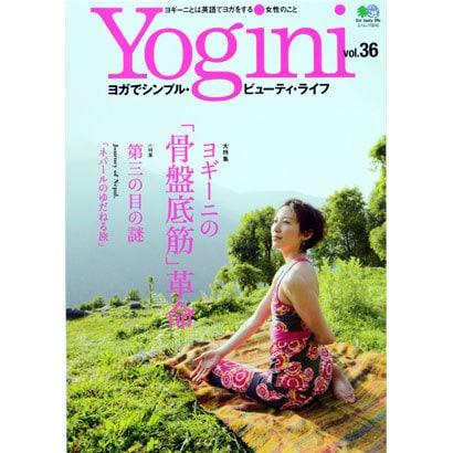 Yogini vol.36-ヨガでシンプル・ビューティ・ライフ(エイムック 2642) [ムックその他]