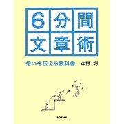 6分間文章術―想いを伝える教科書 [単行本]