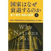 国家はなぜ衰退するのか〈上〉―権力・繁栄・貧困の起源 [単行本]