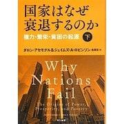 国家はなぜ衰退するのか〈下〉―権力・繁栄・貧困の起源 [単行本]