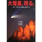 大彗星、現る。―一生に一度の巨大彗星を見逃すな! [単行本]
