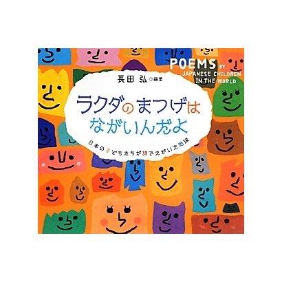 ラクダのまつげはながいんだよ―日本の子どもたちが詩でえがいた地球 [単行本]
