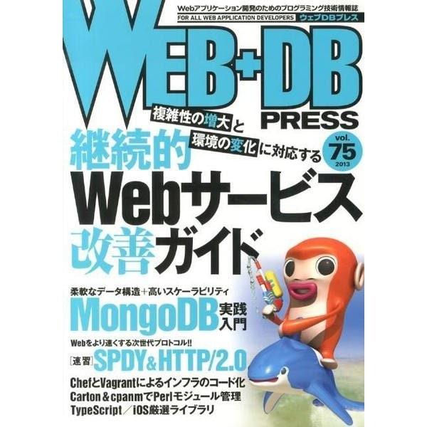 WEB+DB PRESS Vol.75 [単行本]