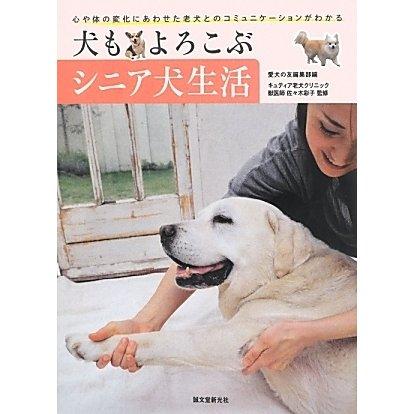 犬もよろこぶシニア犬生活―心や体の変化にあわせた老犬とのコミュニケーションがわかる [単行本]