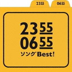 2355 0655 ソングBest!