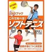 DVDブック これで完ぺき!ソフトテニス [単行本]