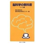 脳科学の教科書 こころ編(岩波ジュニア新書) [新書]