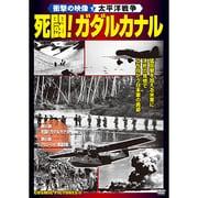 死闘!ガダルカナル[DVD]-衝撃の映像・太平洋戦争