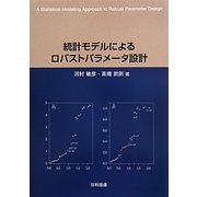 統計モデルによるロバストパラメータ設計 [単行本]