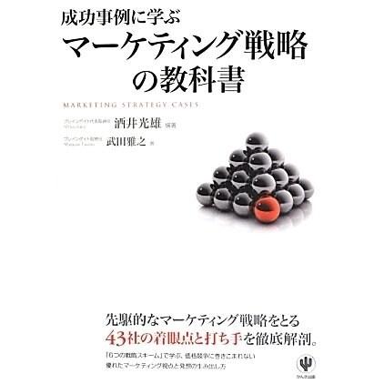 成功事例に学ぶマーケティング戦略の教科書 [単行本]