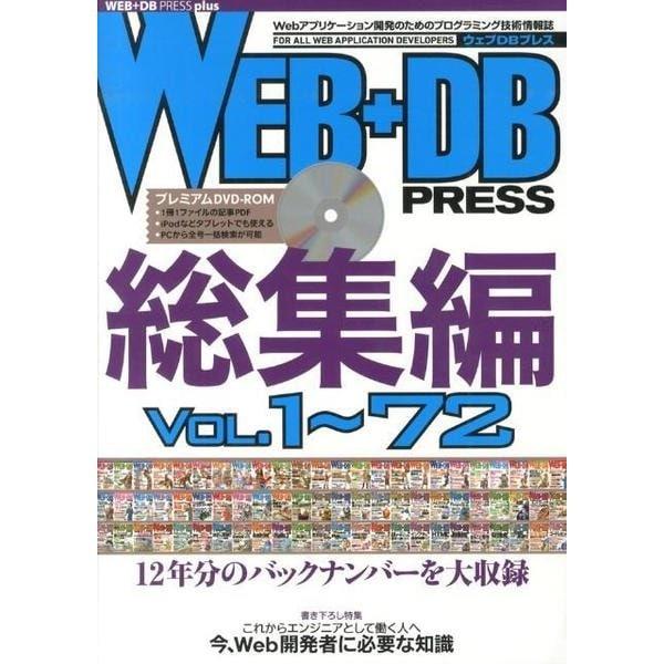 WEB+DB PRESS 総集編 Vol.1~72 [単行本]