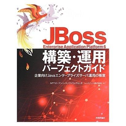 JBoss Enterprise Application Platform6構築・運用パーフェクトガイド―企業向けJavaエンタープライズサーバ運用の極意 [単行本]