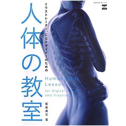 イラストレーター、CGデザイナーのための人体の教室 [単行本]