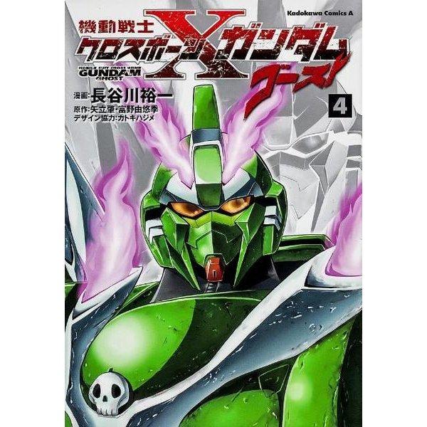 機動戦士クロスボーン・ガンダム ゴースト (4)(角川コミックス・エース) [コミック]