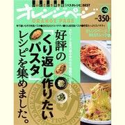 好評の「くり返し作りたいパスタ」レシピを集めました。-いいとこどり保存版「パスタレシピ」BEST(ORANGE PAGE BOOKS オレンジページBESTムック! v) [ムックその他]