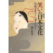 笑いの日本文化―「烏滸の者」はどこへ消えたのか? [単行本]