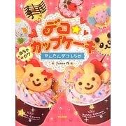 デコ★カップケーキ―めちゃカワかんたんデコレシピ [単行本]