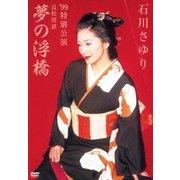 石川さゆり '99特別公演 近松情話 夢の浮橋