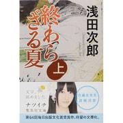 終わらざる夏〈上〉(集英社文庫) [文庫]