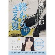 終わらざる夏〈中〉(集英社文庫) [文庫]