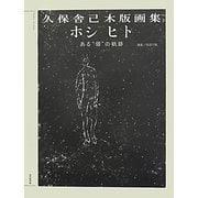 """ホシヒト ある""""個""""の軌跡―久保舎己木版画集 [単行本]"""