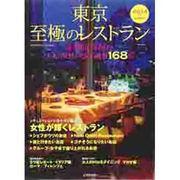 東京至極のレストラン 2014年版-大人の女性のための厳選168店(SEIBIDO MOOK) [ムックその他]