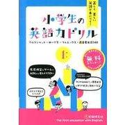 小学生の英語力ドリル 1-正しく美しい英語が身につく! [全集叢書]
