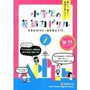 小学生の英語力ドリル 2-正しく美しい英語が身につく! [全集叢書]