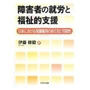 障害者の就労と福祉的支援―日本における保護雇用のあり方と可能性 [単行本]