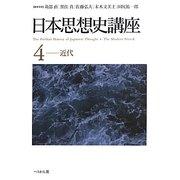 日本思想史講座〈4〉近代 [単行本]
