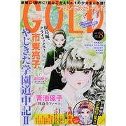プリンセス GOLD (ゴールド) 2013年 08月号 [雑誌]