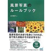 風景写真のルールブック [単行本]