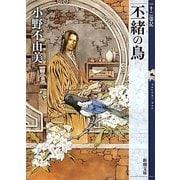 丕緒の鳥 十二国記 (新潮文庫) [文庫]