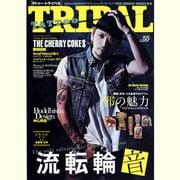 TATOO TRIBAL vol.55(富士美ムック) [ムックその他]