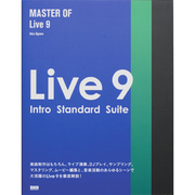 MASTER OF Live 9―Intro Standard Suite [単行本]