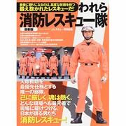われら消防レスキュー隊 最新版-日本が誇るすごい男たちの部隊と装備(イカロス・ムック) [ムックその他]