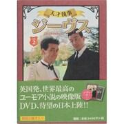 天才執事ジーヴス vol.2[DVD]
