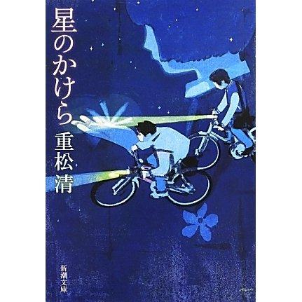 星のかけら(新潮文庫) [文庫]