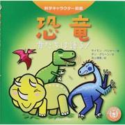 恐竜―骨たちは語る!(科学キャラクター図鑑) [単行本]