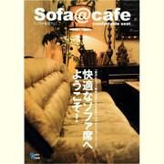 sofa@cafe-快適なソファ席へようこそ!(Grafis Mook) [ムックその他]