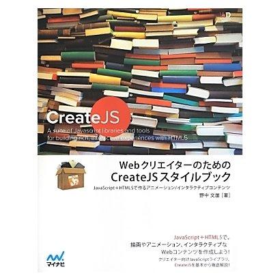 WebクリエイターのためのCreateJSスタイルブック―JavaScript+HTML5で作るアニメーション/インタラクティブコンテンツ [単行本]