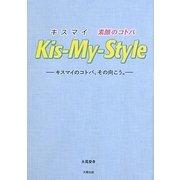 キスマイ素顔のことばKis-My-Style―キスマイのコトバ、その向こう。 [単行本]