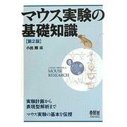 マウス実験の基礎知識 第2版 [単行本]