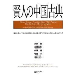 賢人の中国古典 [単行本]