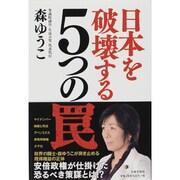 日本を破壊する5つの罠 [単行本]