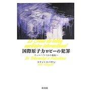 国際原子力ロビーの犯罪―チェルノブイリから福島へ [単行本]